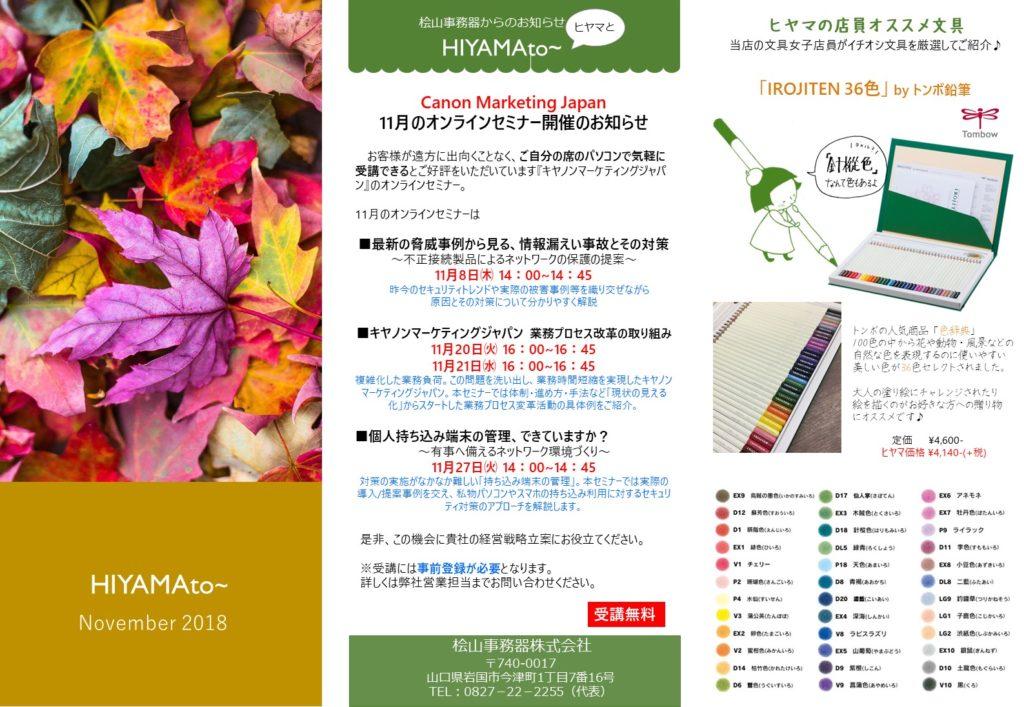 HIYAMAto11月号表